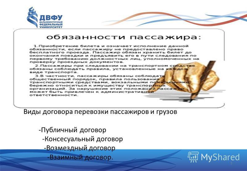 3 Виды договора перевозки пассажиров и грузов -Публичный договор -Консесуальный договор -Возмездный договор -Взаимный договор.