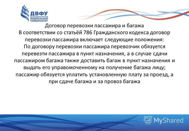 Договор перевозки пассажира и багажа В соответствии со статьёй 786 Гражданского кодекса договор перевозки пассажира включает следующие положения: По договору перевозки пассажира перевозчик обязуется перевезти пассажира в пункт назначения, а в случае
