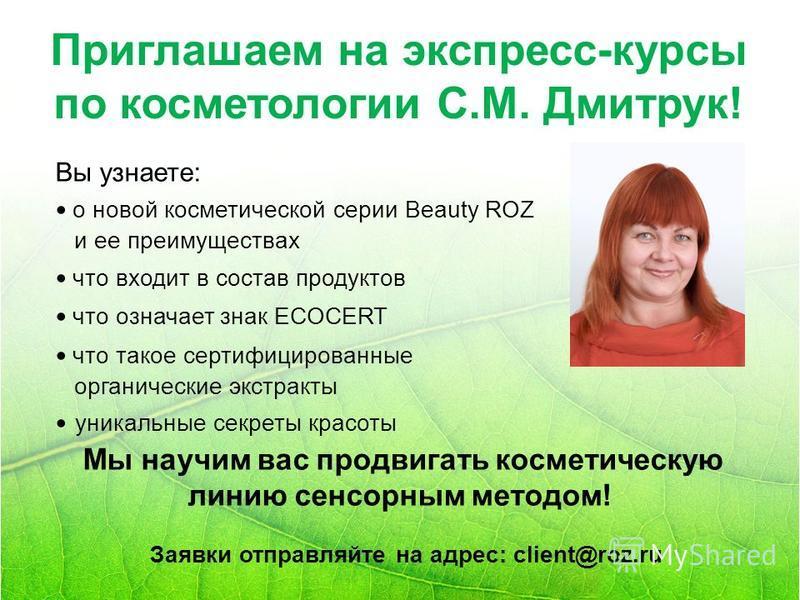 Приглашаем на экспресс-курсы по косметологии С.М. Дмитрук! Вы узнаете: о новой косметической серии Beauty ROZ и ее преимуществах что входит в состав продуктов что означает знак ECOCERT что такое сертифицированные органические экстракты уникальные сек