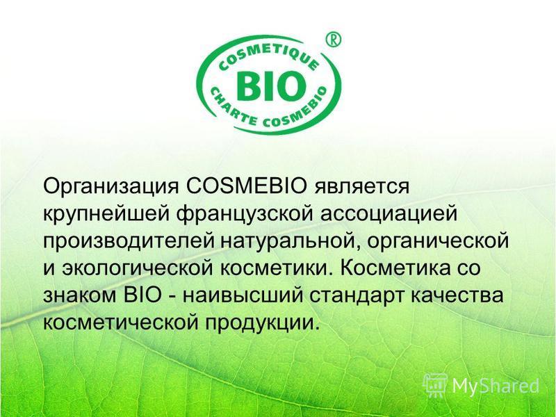 Организация COSMEBIO является крупнейшей французской ассоциацией производителей натуральной, органической и экологической косметики. Косметика со знаком BIO - наивысший стандарт качества косметической продукции.