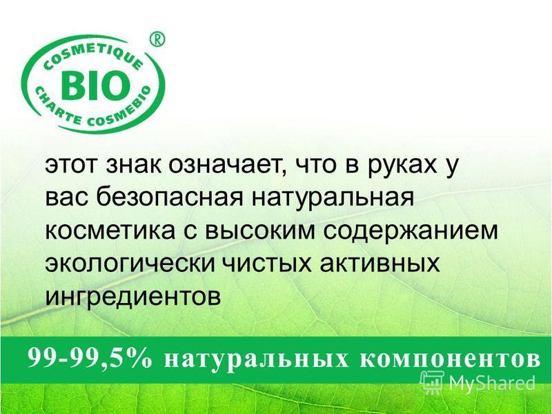 этот знак означает, что в руках у вас безопасная натуральная косметика с высоким содержанием экологически чистых активных ингредиентов