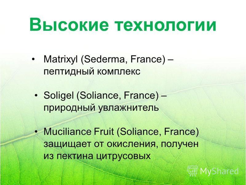 Высокие технологии Matrixyl (Sederma, France) – пептидный комплекс Soligel (Soliance, France) – природный увлажнитель Muciliance Fruit (Soliance, France) защищает от окисления, получен из пектина цитрусовых