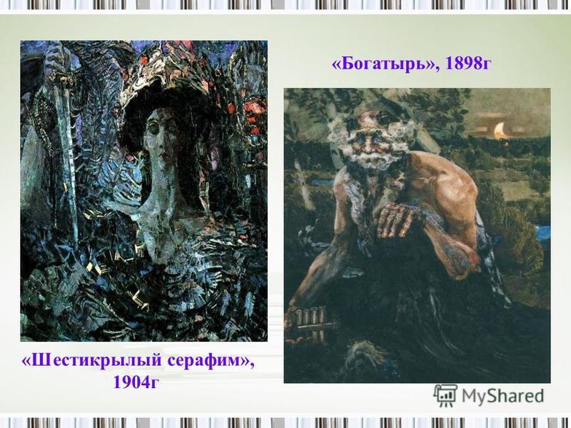 «Богатырь», 1898 г «Шестикрылый серафим», 1904 г