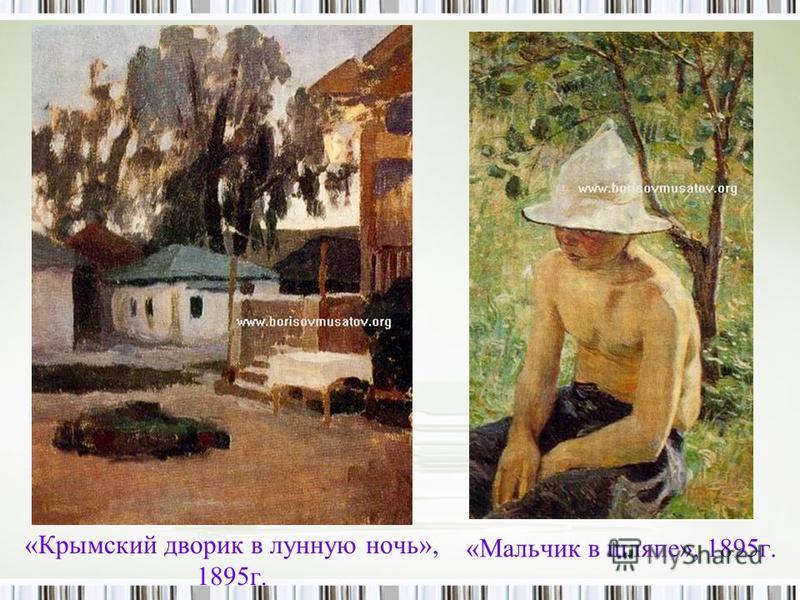 «Крымский дворик в лунную ночь», 1895 г. «Мальчик в шляпе», 1895 г.