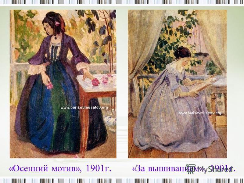 «Осенний мотив», 1901 г. «За вышиванием», 1901 г.