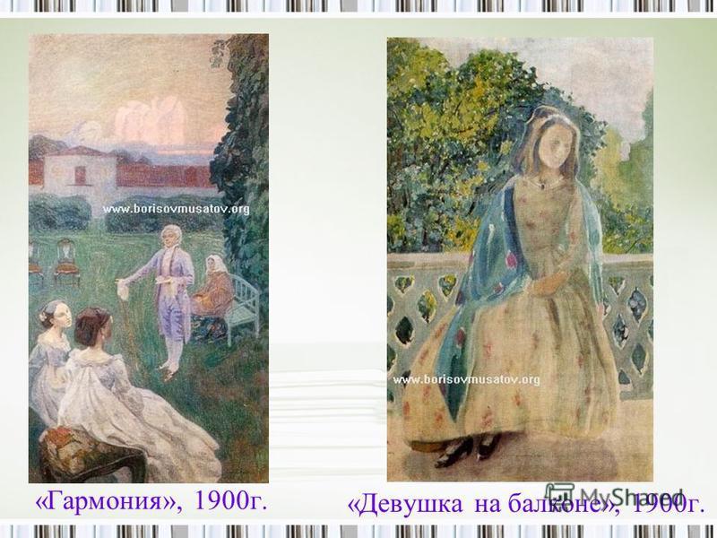 «Гармония», 1900 г. «Девушка на балконе», 1900 г.