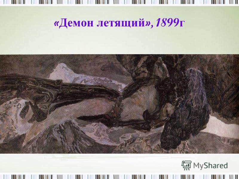 « Демон летящий », 1899 г