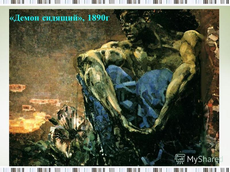 «Демон сидящий», 1890 г