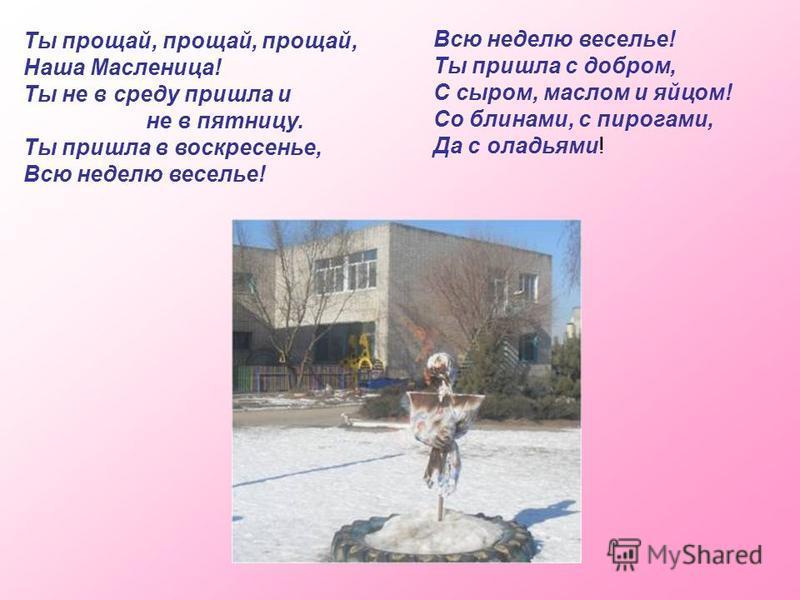 Последний день Масленицы - прощеное воскресенье или проводы. Заканчивается гулянье, на ледяных горках разводят костры, чтобы лед растопить, холод уничтожить. Прощения просят, милосердные дела творят.