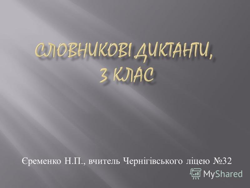 Єременко Н. П., вчитель Чернігівського ліцею 32