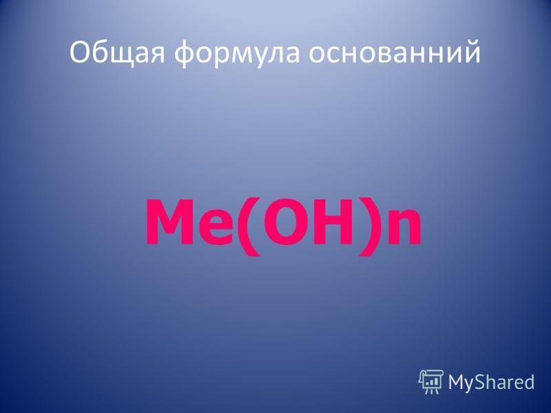 Общая формула оснований Ме(ОН)n