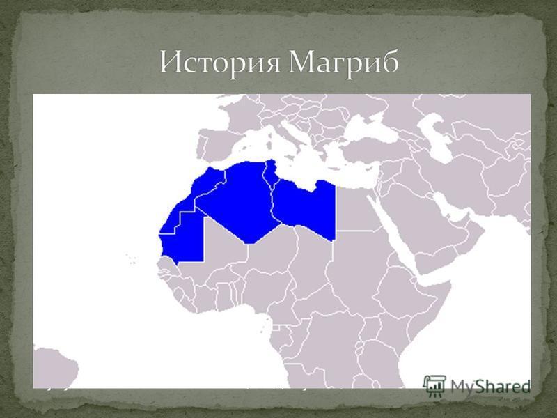 Земли, расположенные в Северной Африке к западу от Аравийского полуострова и Египта, средневековыми арабскими географами и историками назвались Магрибом (араб. «запад»). Название сохранилось в арабском языке и поныне. До сих пор на арабском языке так