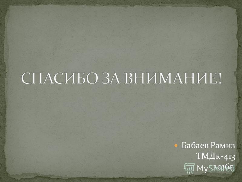 Бабаев Рамиз ТМДк-413 2016 г.