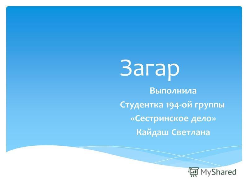 Загар Выполнила Студентка 194-ой группы «Сестринское дело» Кайдаш Светлана