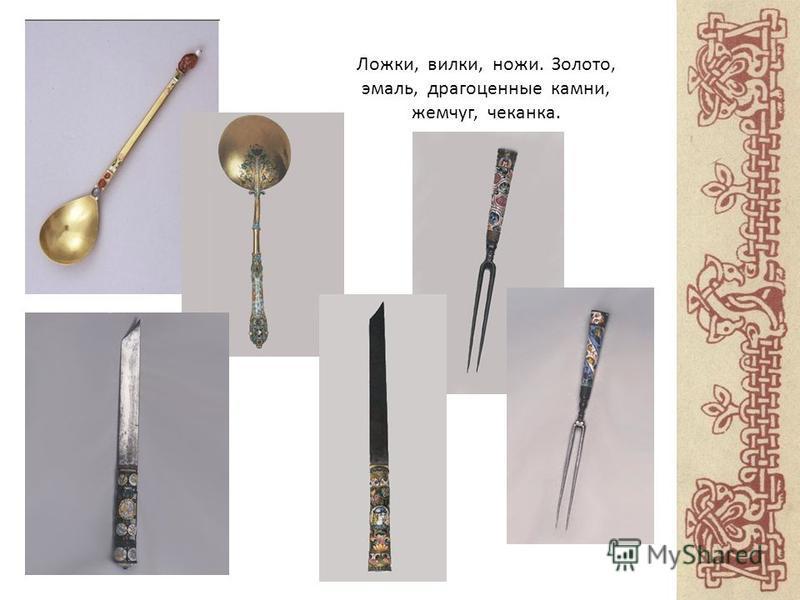 Ложки, вилки, ножи. Золото, эмаль, драгоценные камни, жемчуг, чеканка.