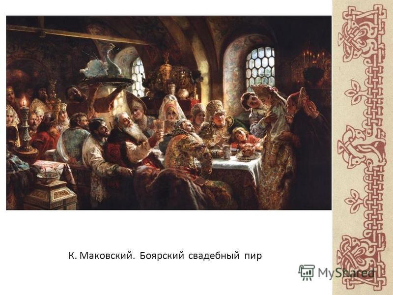 К. Маковский. Боярский свадебный пир