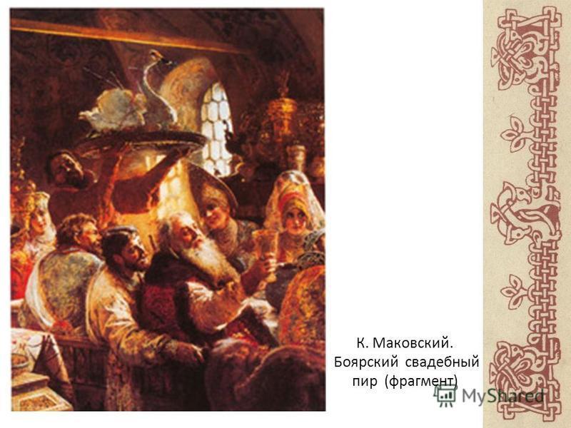 К. Маковский. Боярский свадебный пир (фрагмент)