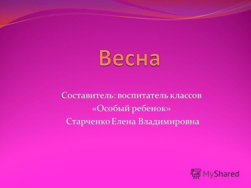Составитель: воспитатель классов «Особый ребенок» Старченко Елена Владимировна