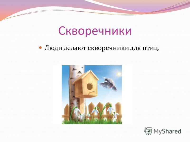 Скворечники Люди делают скворечники для птиц.