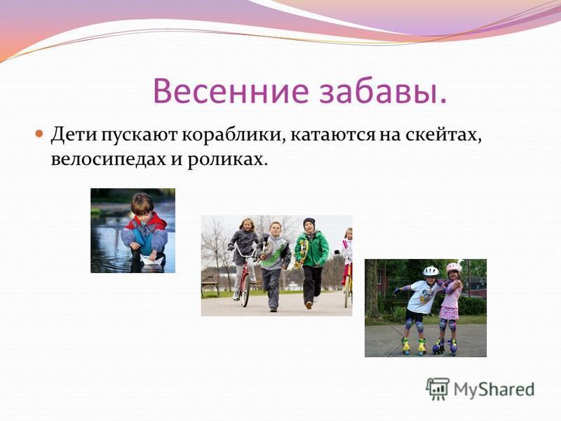 Весенние забавы. Дети пускают кораблики, катаются на скейтах, велосипедах и роликах.