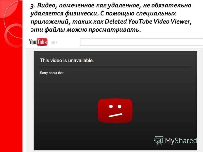 3. Видео, помеченное как удаленное, не обязательно удаляется физически. С помощью специальных приложений, таких как Deleted YouTube Video Viewer, эти файлы можно просматривать.