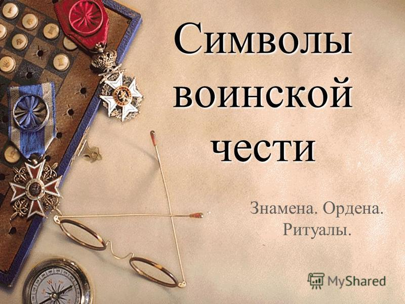 Символы воинской чести Знамена. Ордена. Ритуалы.