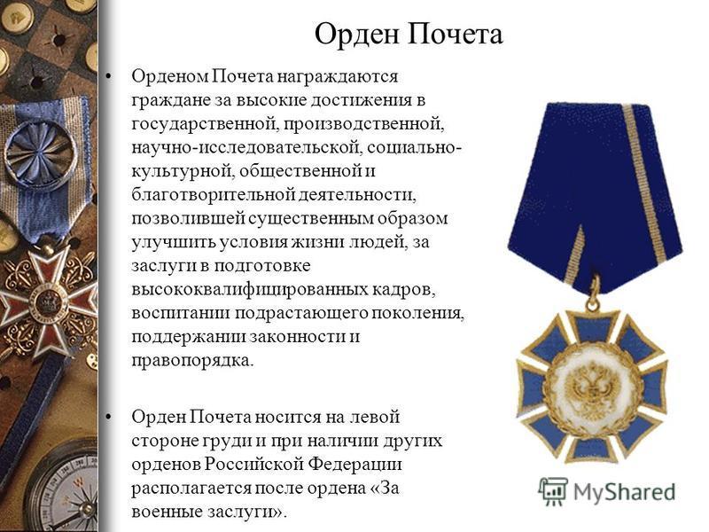 Орден Почета Орденом Почета награждаются граждане за высокие достижения в государственной, производственной, научно-исследовательской, социально- культурной, общественной и благотворительной деятельности, позволившей существенным образом улучшить усл
