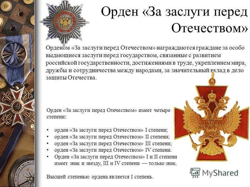 Орден «За заслуги перед Отечеством» Орденом «За заслуги перед Отечеством» награждаются граждане за особо выдающиеся заслуги перед государством, связанные с развитием российской государственности, достижениями в труде, укреплением мира, дружбы и сотру