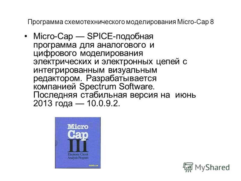 Microcap 8 руководство img-1