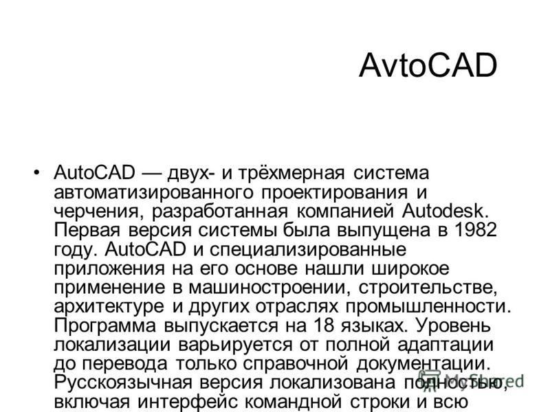 Microcap 8 руководство - фото 7
