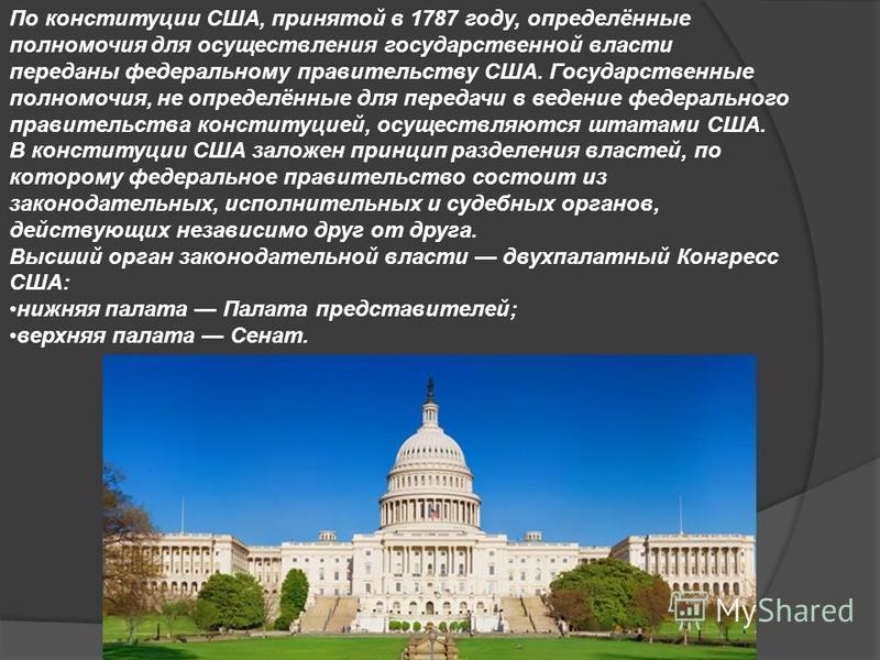 По конституции США, принятой в 1787 году, определённые полномочия для осуществления государственной власти переданы федеральному правительству США. Государственные полномочия, не определённые для передачи в ведение федерального правительства конститу