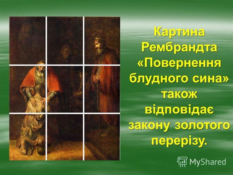 Картина Рембрандта «Повернення блудного сина» також відповідає закону золотого перерізу.
