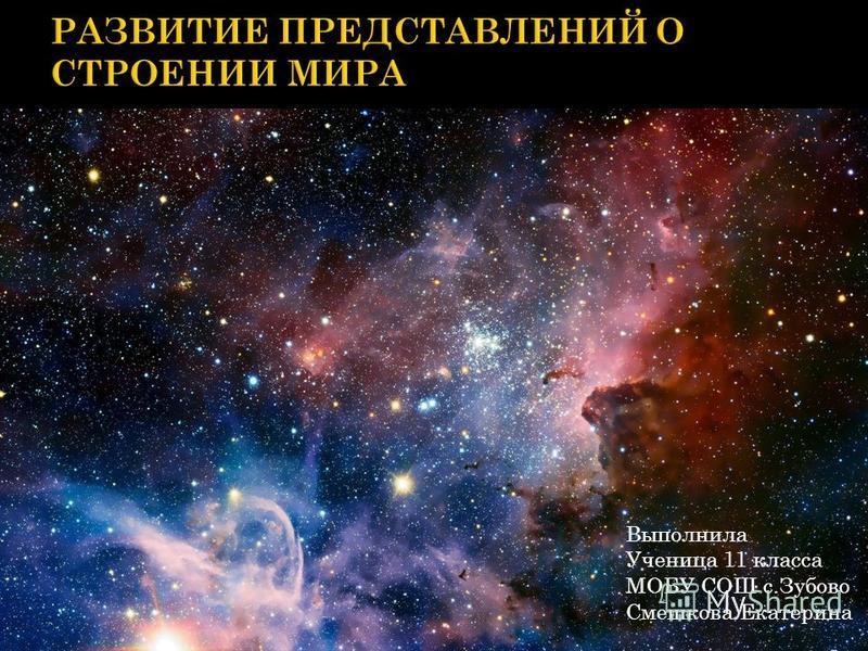 Выполнила Ученица 11 класса МОБУ СОШ с.Зубово Смешкова Екатерина