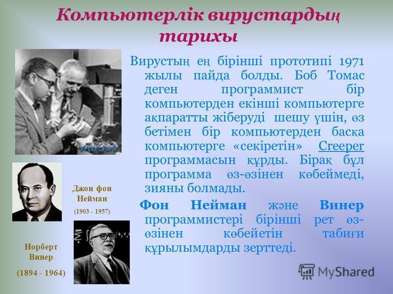 Компьютерлік вирустарды ң тарихы Вирусты ң е ң бірінші прототипі 1971 жылы пайда болды. Боб Томас деген программист бір компьютерден екінші компьютерге а қ паратты жіберуді шешу ү шін, ө з бетімен бір компьютерден бас қ а компьютерге «секіретін» Cree