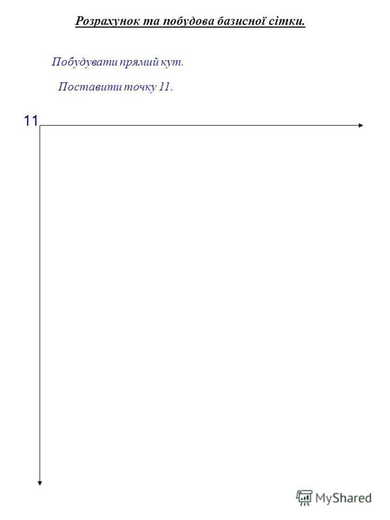 1 Поставити точку 11. Побудувати прямий кут. Розрахунок та побудова базисної сітки.