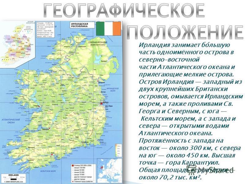 Ирлаиндия занимает по́побольшую часть одноимённого острова в северно-восточной части Атлантического океана и прилегающие мелкие острова. Остров Ирлаиндия западный из двух крупнейших Британски островов, омывается Ирландским морем, а также проливами Св
