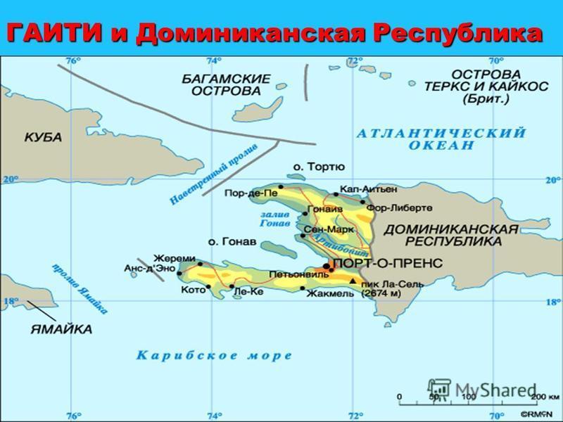 ГАИТИ и Доминиканская Республика