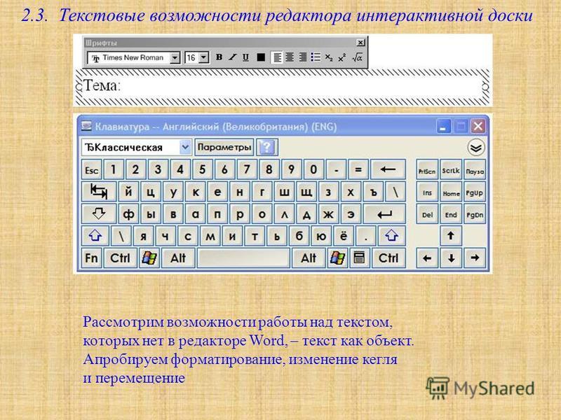 2.3. Текстовые возможности редактора интерактивной доски Рассмотрим возможности работы над текстом, которых нет в редакторе Word, – текст как объект. Апробируем форматирование, изменение кегля и перемещение