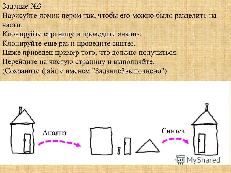 Задание 3 Нарисуйте домик пером так, чтобы его можно было разделить на части. Клонируйте страницу и проведите анализ. Клонируйте еще раз и проведите синтез. Ниже приведен пример того, что должно получиться. Перейдите на чистую страницу и выполняйте.