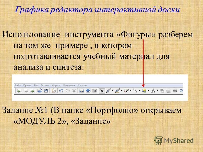 Графика редактора интерактивной доски Использование инструмента «Фигуры» разберем на том же примере, в котором подготавливается учебный материал для анализа и синтеза: Задание 1 (В папке «Портфолио» открываем «МОДУЛЬ 2», «Задание»