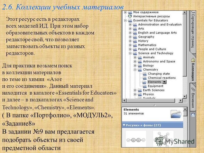2.6. Коллекции учебных материалов Этот ресурс есть в редакторах всех моделей ИД. При этом набор образовательных объектов в каждом редакторе свой, что позволяет заимствовать объекты из разных редакторов. Для практики возьмем поиск в коллекции материал