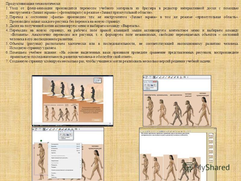 Продуктивизация технологически 1. Уход от флеш-анимации производится переносом учебного материала из браузера в редактор интерактивной доски с помощью инструмента «Захват экрана» («фотоаппарат») в режиме «Захват прямоугольной области». 2. Переход к с
