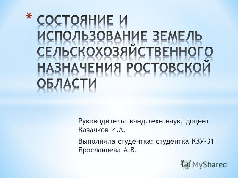 Руководитель: канд.техн.наук, доцент Казачков И.А. Выполнила студентка: студентка КЗУ-31 Ярославцева А.В.