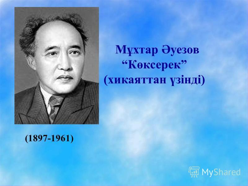 Мұхтар Әуезов Көксерек (хикаяттан үзінді) (1897-1961)