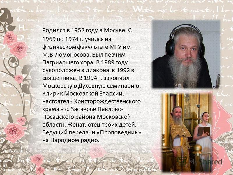 Родился в 1952 году в Москве. С 1969 по 1974 г. учился на физическом факультете МГУ им М.В.Ломоносова. Был певчим Патриаршего хора. В 1989 году рукоположен в диакона, в 1992 в священника. В 1994 г. закончил Московскую Духовную семинарию. Клирик Моско