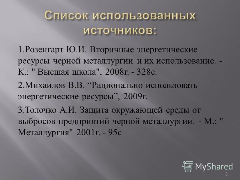 1. Розенгарт Ю. И. Вторичные энергетические ресурсы черной металлургии и их использование. - К.: