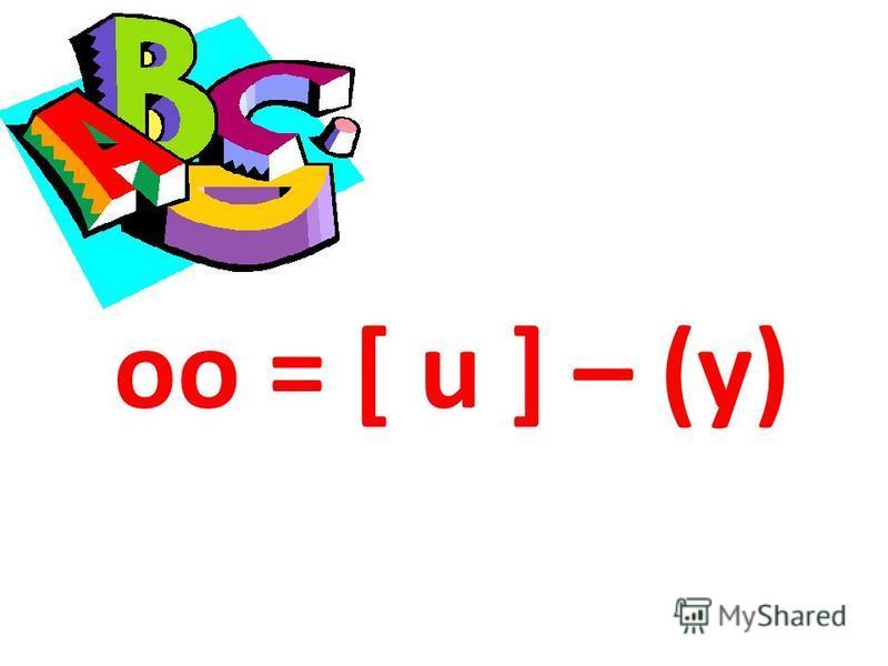 oo = [ u ] – (у)