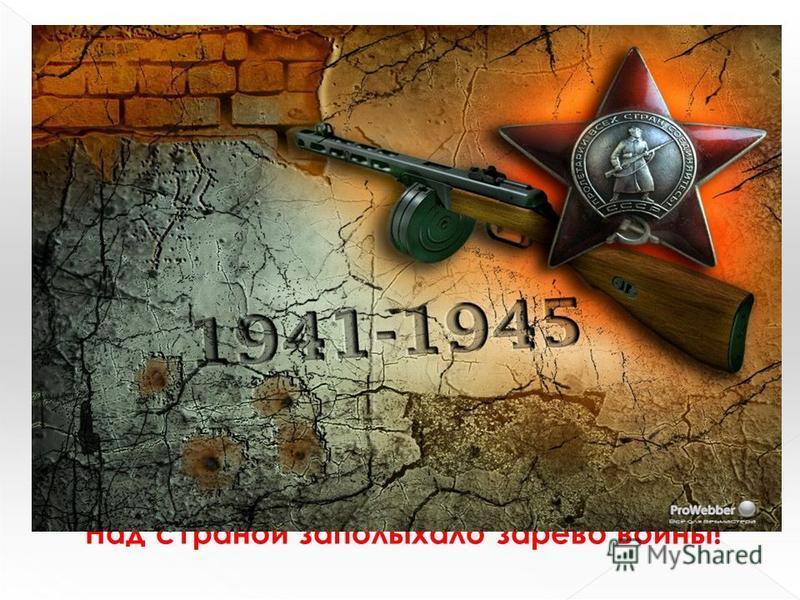 Срочная служба в рядах РККА- Рабоче- крестьянской Красной армии - началась для Дмитрия Ивановича с октября 1939-го. Уже тогда он был женат, имел дочку двух лет и педагогический стаж, упорно ликвидируя неграмотность на селе, чувствуя себя очень нужным