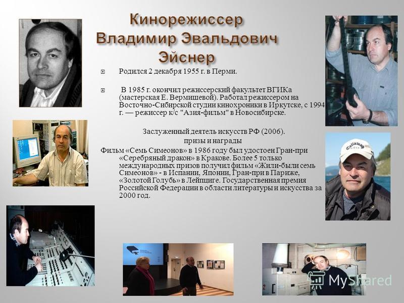 Родился 2 декабря 1955 г. в Перми. В 1985 г. окончил режиссерский факультет ВГИКа ( мастерская Е. Вермишевой ). Работал режиссером на Восточно - Сибирской студии кинохроники в Иркутске, с 1994 г. режиссер к / с
