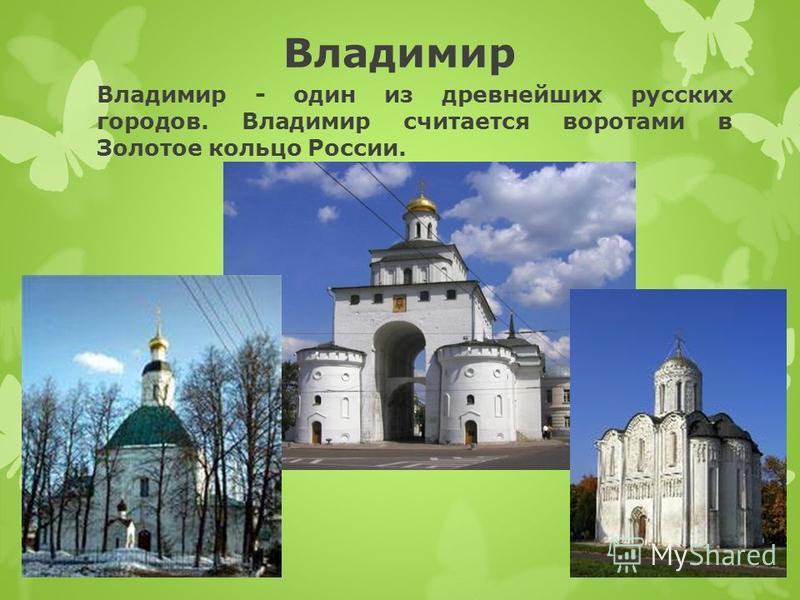 Владимир Владимир - один из древнейших русских городов. Владимир считается воротами в Золотое кольцо России.